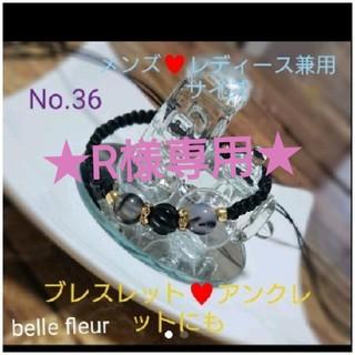 No.36 メンズ♥️レディース兼用 ブレスレットアンクレット兼用 天然石 仕事(アンクレット)