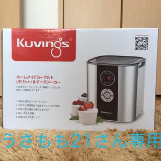 Kuvings(クビンス)ヨーグルト&チーズメーカー  +プリマヴィスタ化粧下地(調理機器)