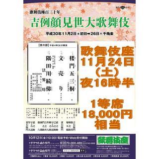 吉例顔見世大歌舞伎 11/24(土) 1等席 18000円席 歌舞伎座 チケット(伝統芸能)