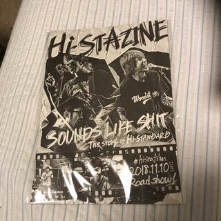 ハイスタンダード(HIGH!STANDARD)のHi-Standard 映画 小冊子 HI-STAZINE(ミュージシャン)