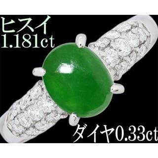 翡翠 ヒスイ 1.18ct ダイヤ リング 指輪 Pt900 プラチナ 6.5号(リング(指輪))