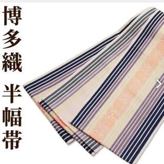 大幅値下げ!博多織  正絹  半幅帯(帯)