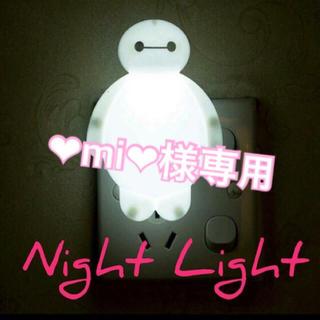 ディズニー(Disney)の❤︎mi❤︎様専用 ベイマックス ライト(蛍光灯/電球)