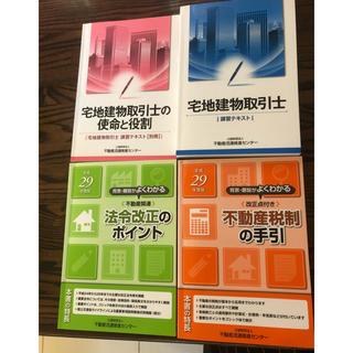 宅地建物取引士 法定講習テキスト 4冊セット 平成29年版(資格/検定)