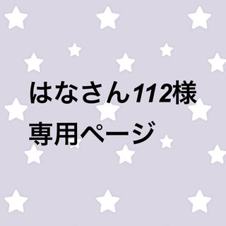 ヘヴンジャパン(HEAVEN Japan)のはなさん112様専用 (ブラ)