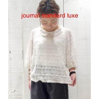 ジャーナルスタンダード(JOURNAL STANDARD)のjournal standard luxe シャーリングレース 丸襟プルオーバー(Tシャツ(長袖/七分))
