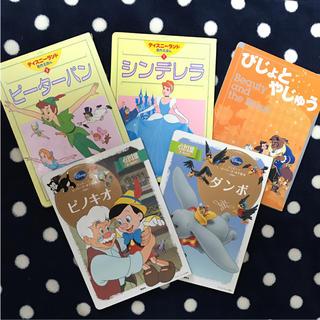 ディズニー 絵本 セット  【販売価格950円です】(ピーターパンはおまけです)(絵本/児童書)