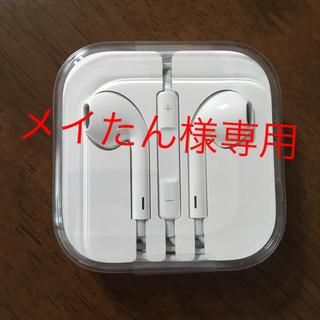 アイフォーン(iPhone)のiPhone 純正 イヤホン(ヘッドフォン/イヤフォン)