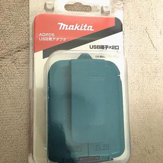 マキタ(Makita)のマキタ ADP05(バッテリー/充電器)