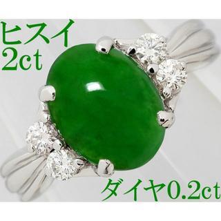 翡翠 ヒスイ 2ct ダイヤ リング 指輪 Pt900 プラチナ 10.5号(リング(指輪))