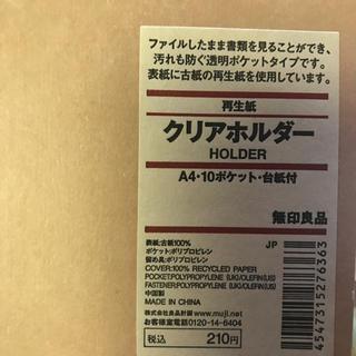 ムジルシリョウヒン(MUJI (無印良品))の無印良品A4サイズクリアフォルダー 5冊 ラクマでの販売10月で締め(ファイル/バインダー)