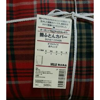 MUJI (無印良品) - 無印良品 掛け布団カバー ダブル