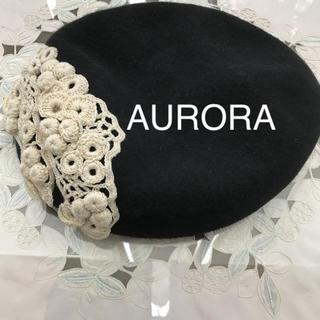 アウロラ(AURORA)のAURORA ベレー帽(ハンチング/ベレー帽)