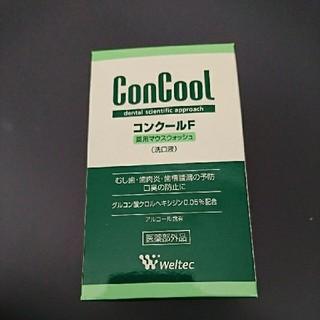コンクールF 洗口液(口臭防止/エチケット用品)