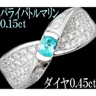 パライバトルマリン ダイヤ リング 指輪 Pt プラチナ 12.5号(リング(指輪))