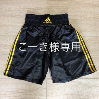 アディダス(adidas)のボクシング・キックボクシング  パンツ(ボクシング)