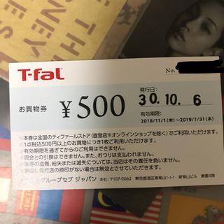 T-falお買い物券