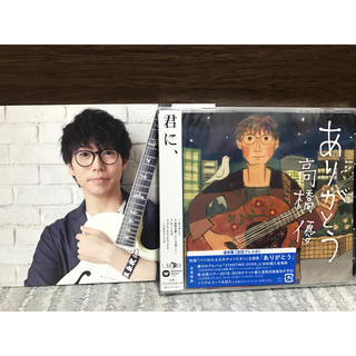 【しろねこまる様専用】高橋優 ありがとう オリジナルスリーブケース付き(ポップス/ロック(邦楽))