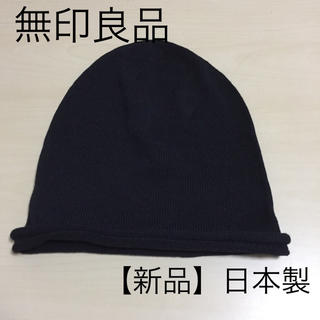 ムジルシリョウヒン(MUJI (無印良品))の【新品】無印良品 ニットワッチ 黒(ニット帽/ビーニー)