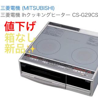 ミツビシデンキ(三菱電機)の三菱 IHクッキングヒーター  CS-G29CS(調理機器)