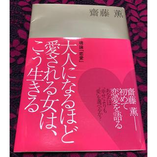 幻冬舎 - 「大人になるほど愛される女はこう生きる」 齋藤薫