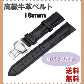 腕時計 本革 レザー 交換ベルトブラック Dバックル 18mm 1030(レザーベルト)