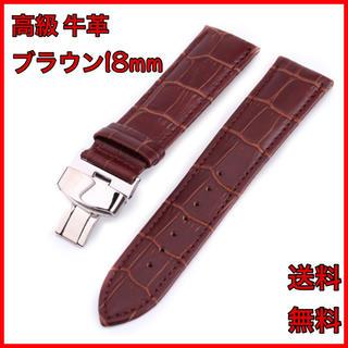腕時計 交換ベルト 本革 時計 ブラウン 牛 高級 18mm メンズ レディース(レザーベルト)