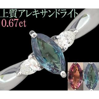 アレキサンドライト 0.6ct ダイヤ リング 指輪 Pt プラチナ 12号(リング(指輪))