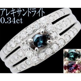アレキサンドライト 0.3ct ダイヤ Pt プラチナ リング 指輪 11.5号(リング(指輪))