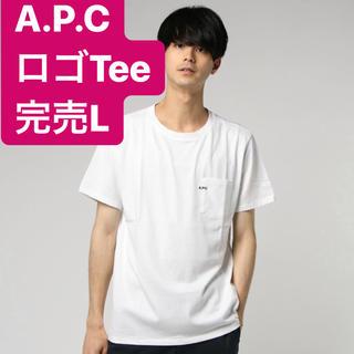 a.p.c ロゴティー 即完売モデル
