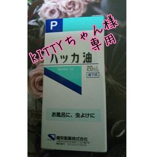 ハッカ油20㎖(健栄製薬株式会社)(アロマオイル)