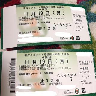 大相撲チケット(相撲/武道)
