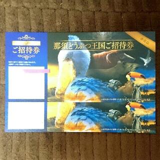 ◆那須どうぶつ王国ご招待券◆2枚◆かんたんラクマパック(動物園)