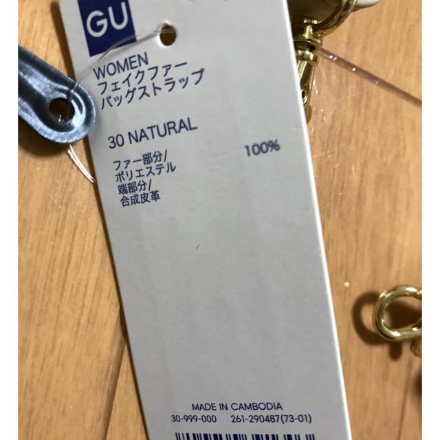 GU(ジーユー)のGU フェイクファーバックストラップ ナチュラル レディースのバッグ(その他)の商品写真