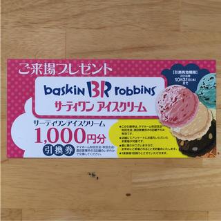 アイスクリーム(ICE CREAM)のサーティワンアイスクリーム 1,000円分 引換券(フード/ドリンク券)