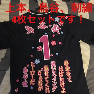 ハンシンタイガース(阪神タイガース)の阪神タイガース 刺繍ユニフォーム  4枚セット(応援グッズ)