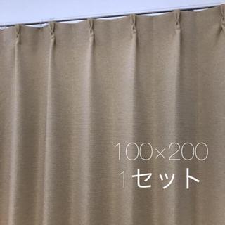 ニトリ - ニトリ 既製 遮光カーテン 100×200 1セット