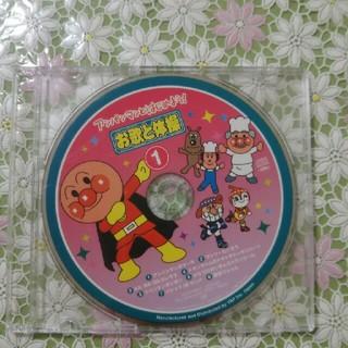 アンパンマン(アンパンマン)のアンパンマンのお歌と体操CD(アニメ)