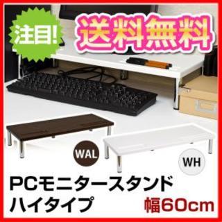 PCモニタースタンド(その他)