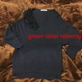 グリーンレーベルリラクシング(green label relaxing)のグリーンレーベルリラクシング お花モチーフ チュールレースニット(ニット/セーター)