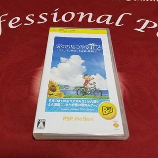 プレイステーションポータブル(PlayStation Portable)のぼくのなつやすみ2(携帯用ゲームソフト)