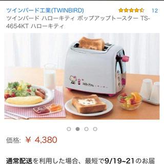 ハローキティ(ハローキティ)のポップアップトースター(調理機器)