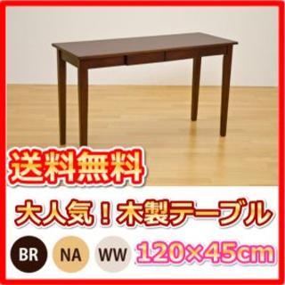 木製テーブル デスク 机(その他)