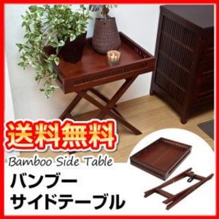 テーブル サイドテーブル バンブー アジアン 折りたたみ式 コンパクト(その他)