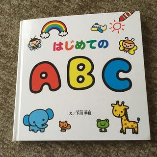 アルバ(ALBA)の新品 絵本 はじめてのABC(絵本/児童書)