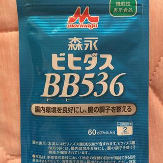 モリナガニュウギョウ(森永乳業)の【未開封】ビヒダスBB536(ダイエット食品)