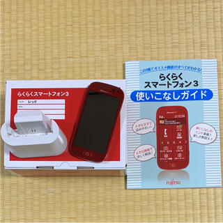 フジツウ(富士通)のらくらくスマートフォン3(スマートフォン本体)