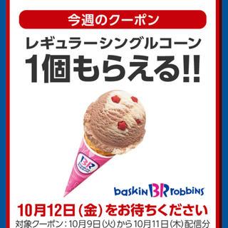 アイスクリーム(ICE CREAM)のサーティワン アイスクリーム 31(フード/ドリンク券)