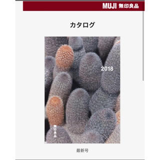MUJI (無印良品) - 無印良品 カタログ ❁︎ 最新号 未読