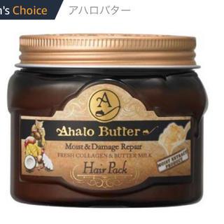 アハロバター(Ahalo Butter)のアハロバター  ヘアパック 新品(ヘアパック/ヘアマスク)